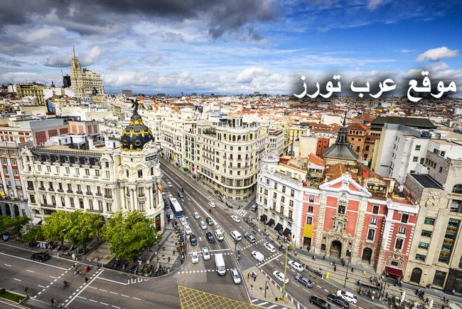 فنادق مدريد القريبة من شارع غران فيا للمسافرون العرب