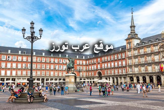 فنادق مدريد للمسافرون العرب ساحة بلازا مايور